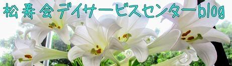 松寿会デイサービスセンターブログ